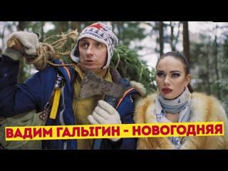 Вадим Галыгин - Новогодняя I клип #VQmusic