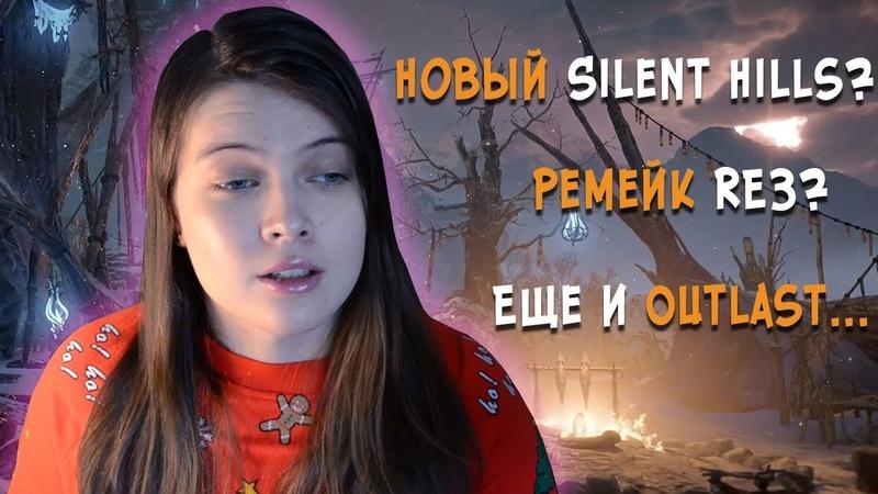 [НЗ15] О ремейке Silent Hills и Resident Evil 3, The Outlast Trials и немного Death Stranding