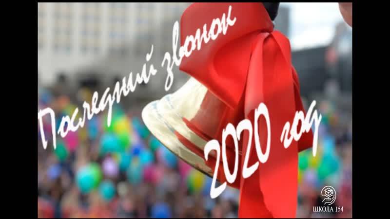 Последний звонок - 2020. Школа №154 г. Челябинска. МАОУ СОШ №154