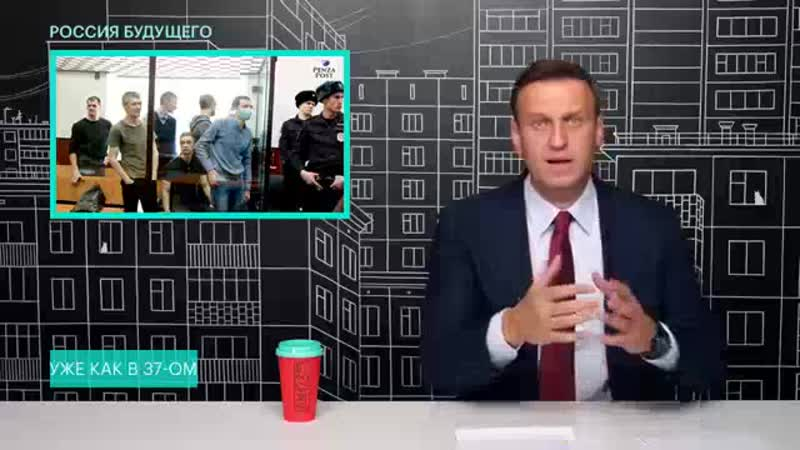 Навальный о деле Сети