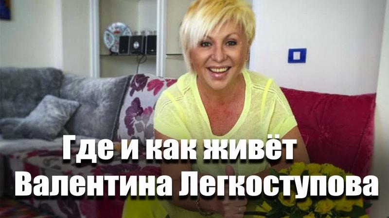 Где и Как Живет Звезда 80 90 х годов Валентина Легкоступова
