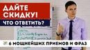 Возражение ДАЙТЕ СКИДКУ! Что ответить 🔥6 МОЩНЕЙШИХ ПРИЕМОВ ПРОДАЖ Тренинг продаж Олег Шевелев