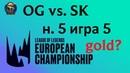 OG vs. SK | Week 5 Day 1 LEC Spring 2020 | ЛЕЦ Чемпионат Европы | Misfits vs Mad Lions