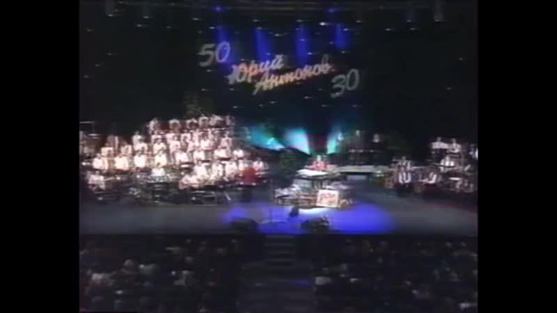 Ю.М. Антонов, Анастасия (1979) - Не говорите мне прощай..., ГЦКЗ Россия, 19.02.1995
