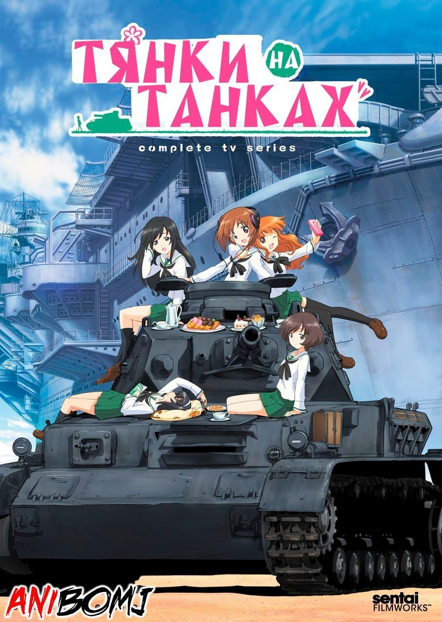 Тянки на танках