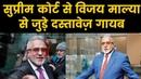Missing Document Vijay Mallya : Supreme Court से Vijay Mallya से जुड़े दस्तावेज़ गायब, सुनवाई ट