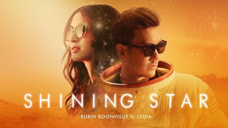 Shining Star Burin Boonvisut ft Lydia OFFICIAL MV