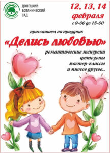 Донецкий ботанический сад подготовил серию романтических экскурсий ко Дню влюбленных, изображение №1
