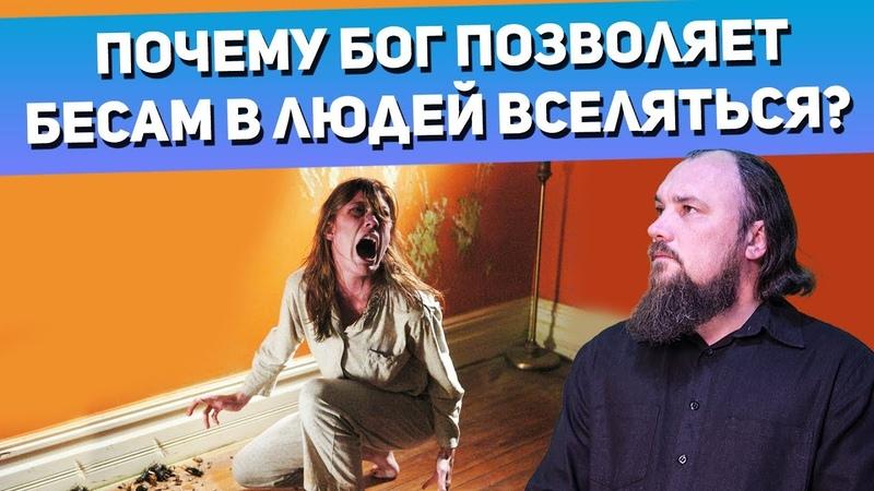 Почему Бог позволяет бесам в людей вселяться - священник Максим Каскун