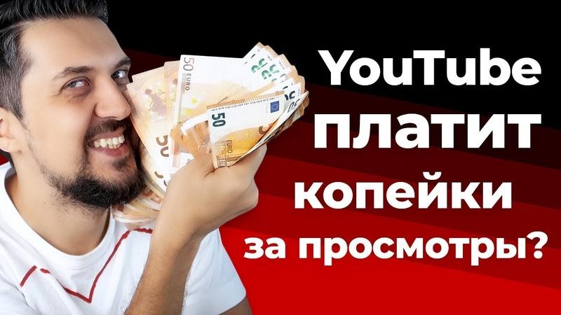 Сколько зарабатывают на youtube | Сколько ютуб платит за 1000 просмотров
