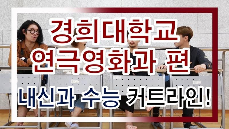 2편) 경희대학교 연극영화과 입시! 내신과 수능 성적 vs 실기 점수는?