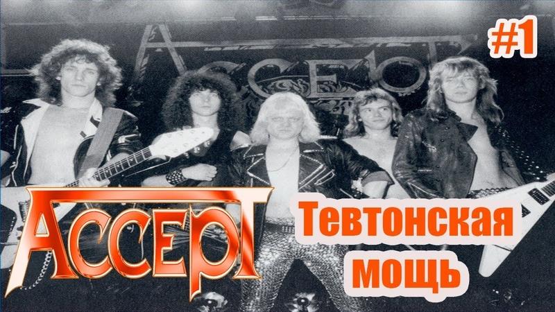 МЕЛОМАНия-Accept-Тевтонская мощь-часть 1(1979-1984)\биография