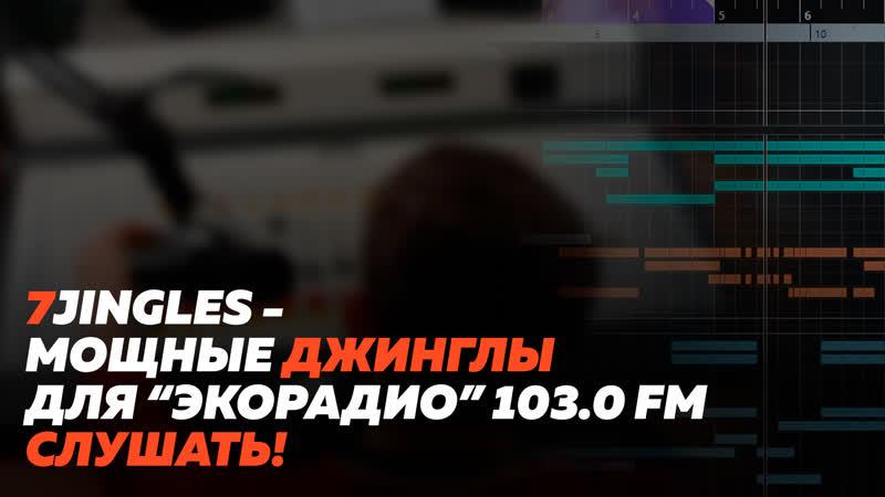 Джинглы Эко Радио (Нижний Тагил 103,0 FM) 2019