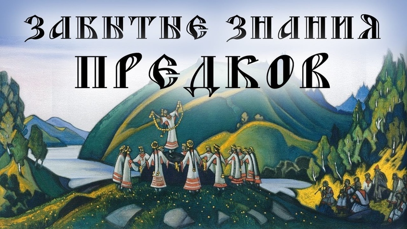 Александр Пыжиков Как у русских украли древнюю историю