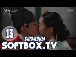 Королева: Любовь и война 13 серия ( Озвучка SoftBox ) / Выбор: Войны между девушками