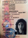 Личный фотоальбом Тани Рыжовой