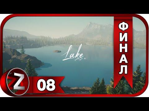 Lake ➤ Все концовки ➤ Прохождение 8 ФИНАЛ