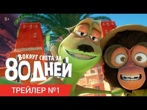 ВОКРУГ СВЕТА ЗА 80 ДНЕЙ Трейлер №1 В кино с 9 сентября