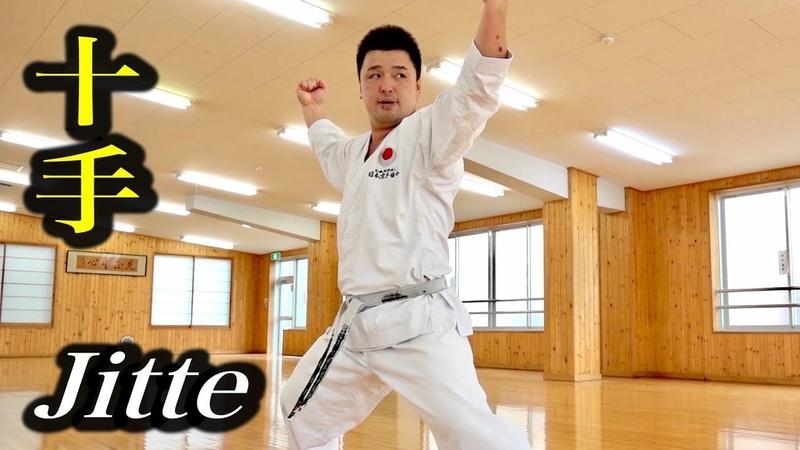 十手の型 日本空手協会 根本敬介師範 Kata Jitte Keisuke Nemoto Shihan of JKA