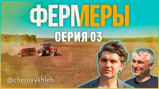 Фермеры 3 серия