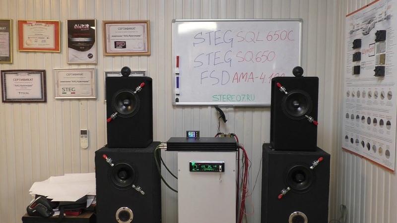 Акустика Steg SQL 650C и HI Fi усилитель FSD AMA 4 100 Тест обзор много музыки