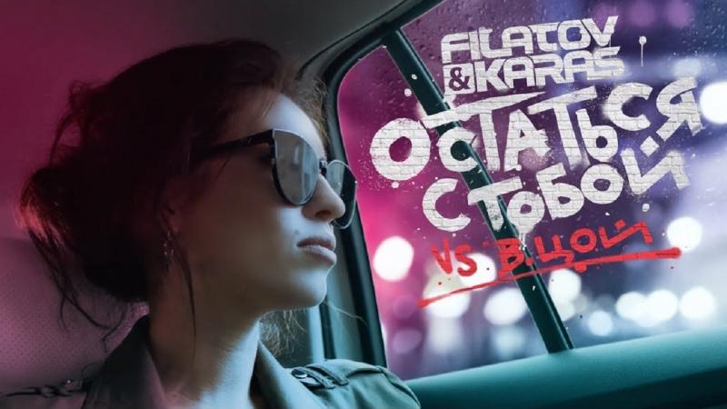 Премьера клипа! Filatov ft. Karas vs. Виктор Цой - Остаться с тобой (Vox Mix)