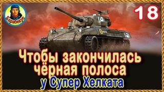 18 СОВЕТОВ для SUPER HELLCAT: если надоели кусты на Супер Хелкет  World of Tanks wot