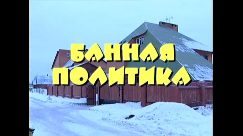 Особенности русской бани (Банная политика)