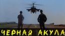 Захватывающий фильм про войну в АФГАНЕ Черная Акула Русские детективы