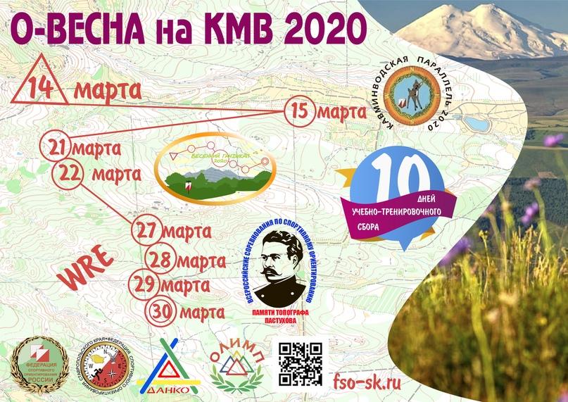 О-Весна на КМВ 2020, изображение №2