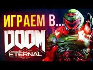 Doom Eternal - новый геймплей на русском!