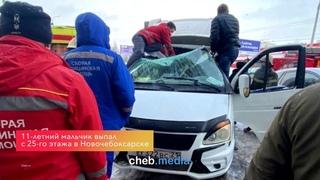 Момент падения с 25 этажа на припаркованную газель в Новочебоксарске