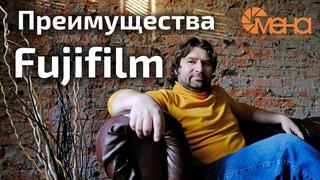 Преимущества Fujifilm