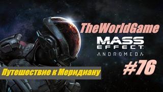 Прохождение Mass Effect: Andromeda [#76] (Путешествие к Меридиану | Меч Архонта)
