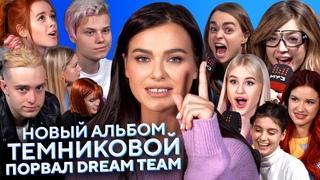 Новый альбом ЛЕНЫ ТЕМНИКОВОЙ порвал DREAM TEAM!