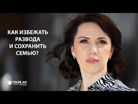 Дарья Как избежать развода и сохранить семью Системно Векторная Психология Юрия Бурлана