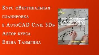 Вертикальная планировка в AutoCAD Civil 3D! Для начинающих и опытных Проектировщиков и Генпланистов!