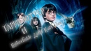 Гарри Поттер и Философский камень Смешная озвучка