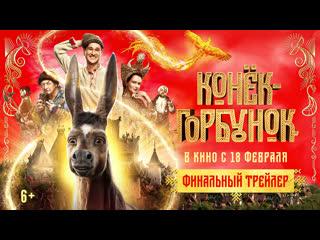 Конёк-Горбунок - финальный трейлер