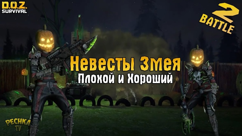 ДВА ПОЕДИНКА VS НЕВЕСТЫ ЗМЕЯ ЛОКАЦИЯ ЛАГЕРЬ НЕВЕСТ ЗМЕЯ Dawn of Zombies Survival