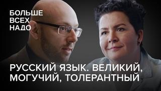 Русский язык. Великий, могучий, толерантный. Мария Бобылева и Александр Пиперски