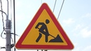 «Безопасные и качественные автодороги»