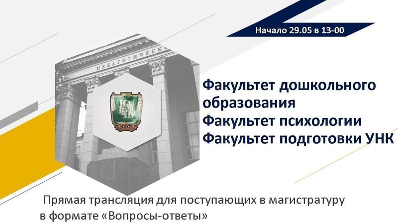 Прямая трансляция по вопросам поступления в магистратуру ЮУрГГПУ в формате Вопрос Ответ