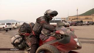 Мотоциклист из Ростовской области путешествует по Колыме