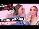 Шоу Mark by Avon Тебе не смыться: Миногарова, Варнава и 5 убойных шотов ВЫПУСК 2