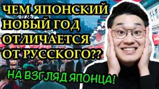 4 СТРАННЫХ НОВОГОДНИХ ТРАДИЦИИ В ЯПОНИИ! - Баклажан приносит счастье? - / Японец говорит по-русски!