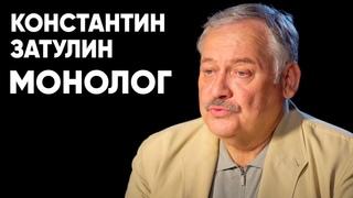 Константин Затулин: монолог. Премьера на @Соловьёв LIVE