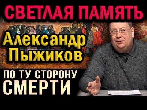 СИСТЕМА УБИРАЕТ ЛУЧШИХ Александр Пыжиков