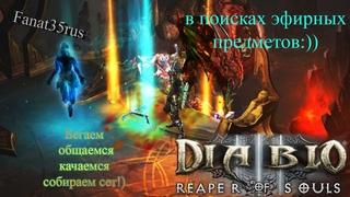 Diablo 3:в поисках эфирных предметов:))  24-сезон(обновление )