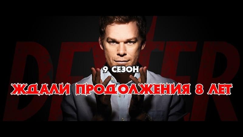 Сериал Декстер Dexter 9 сезон 2021
